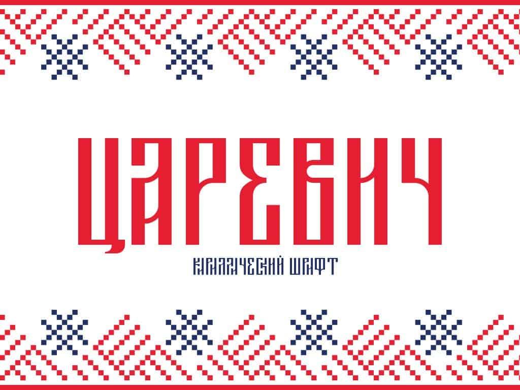 Font Tsarevich