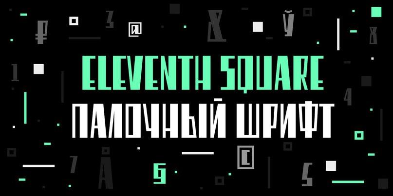 Download Eleventh font (typeface)