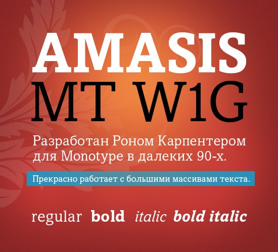 Amasis