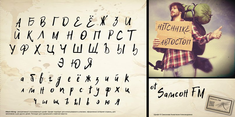 Download Hitch-Hike font (typeface)