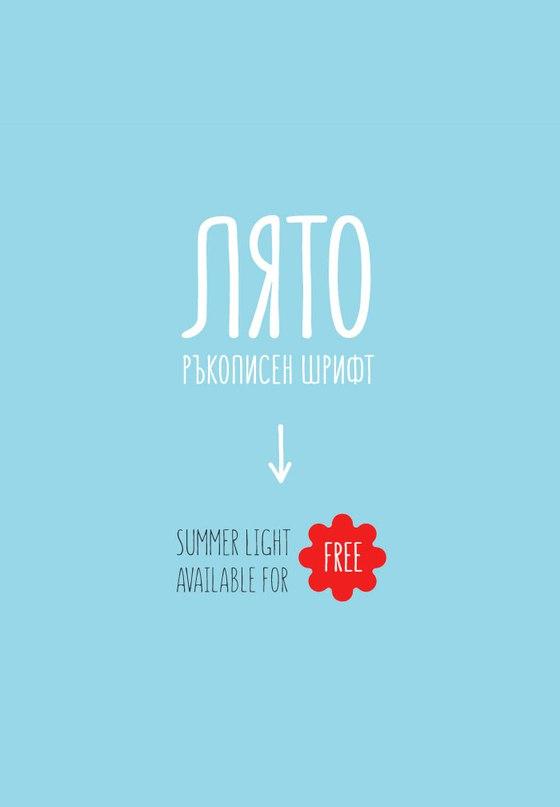 Download summer font (typeface)