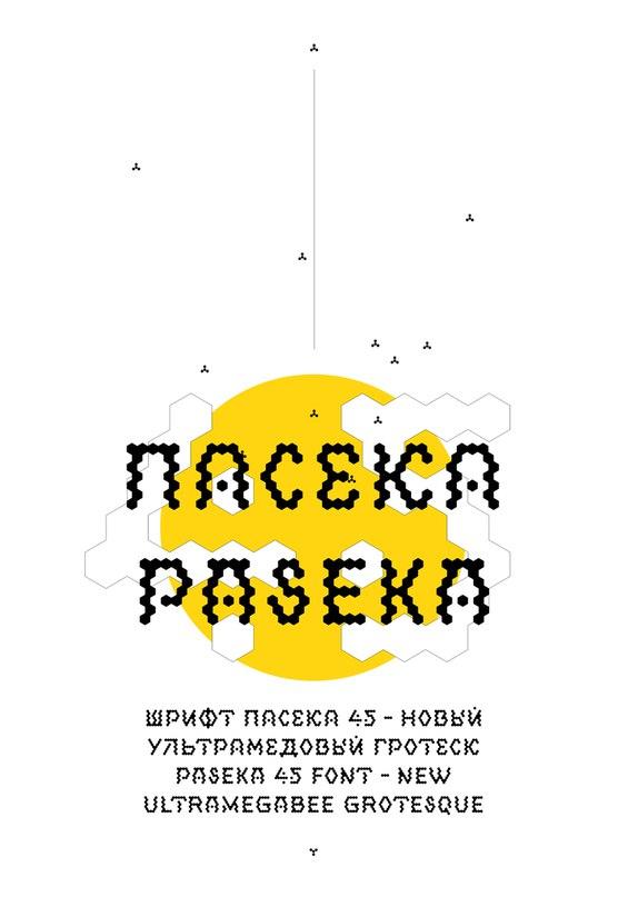 Download Paseka 45 font (typeface)
