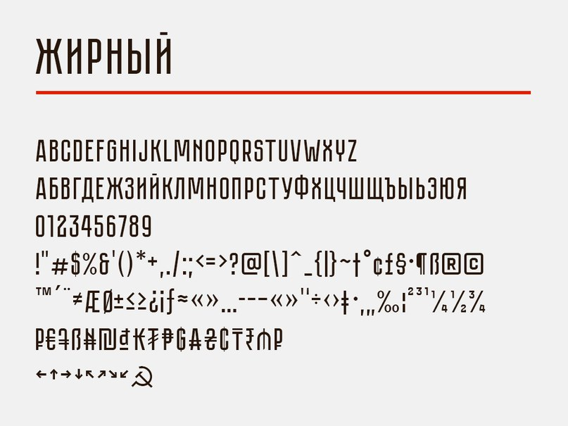 Download pobeda font (typeface)