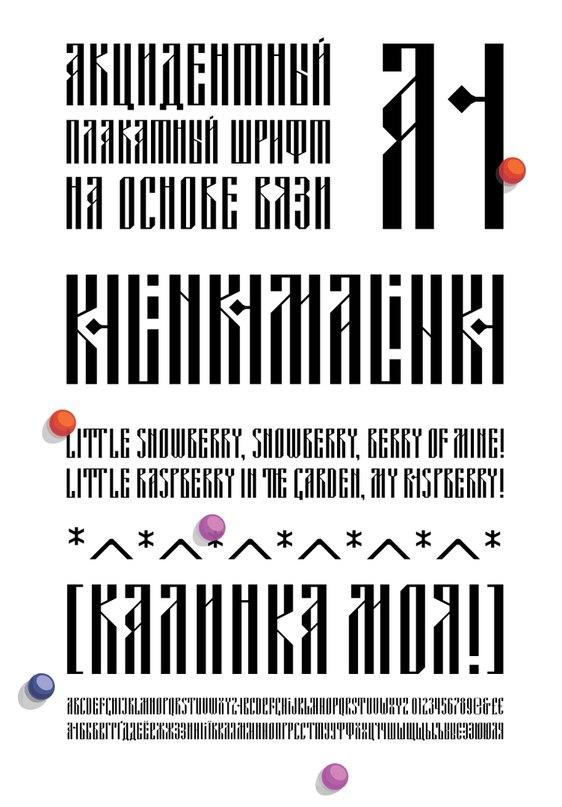 Download Kalinka Malinka font (typeface)