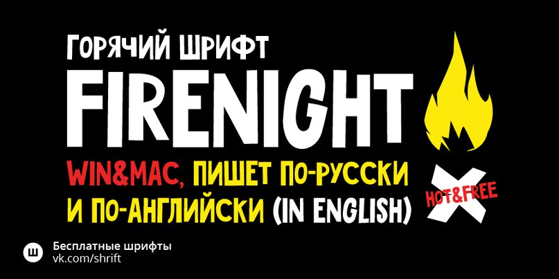 Download Firenight font (typeface)