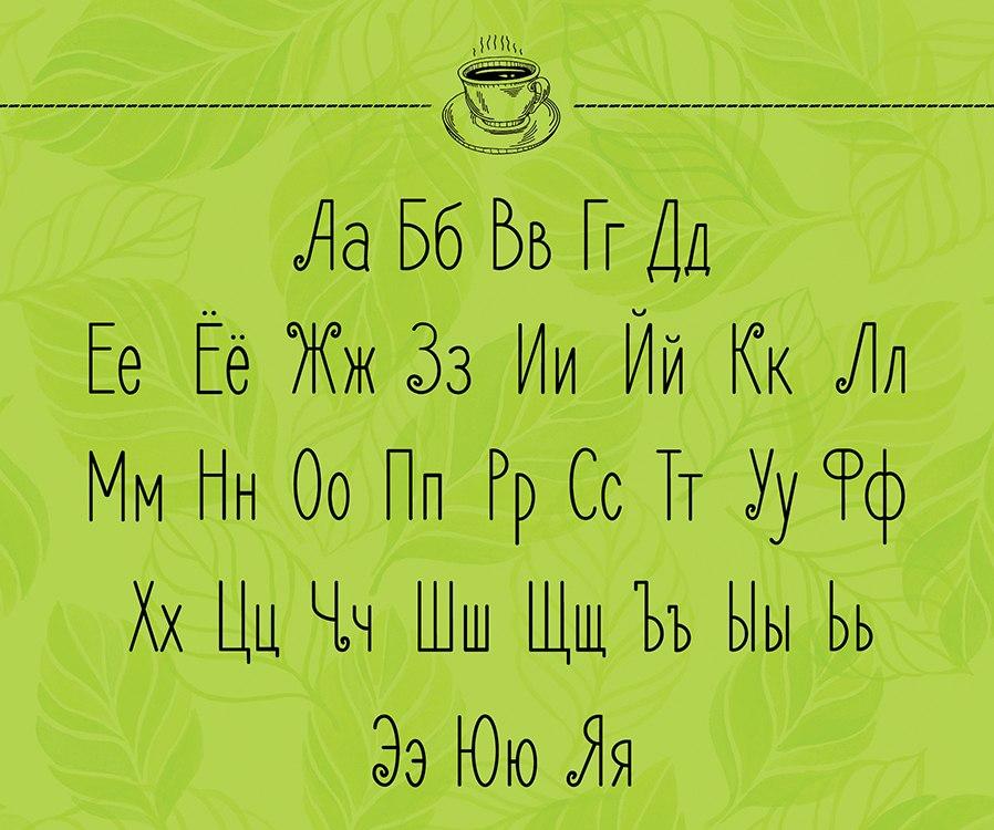Font Frenchpress
