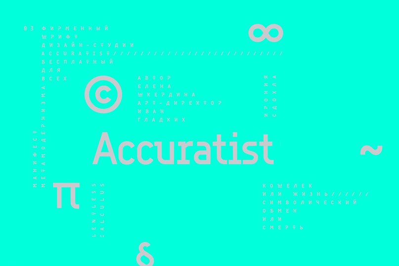Download Accuratist font (typeface)