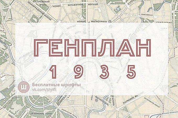 Download Genplan  Inline font (typeface)