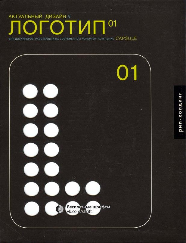 Download Valentin Krylov - Ypakovka font (typeface)