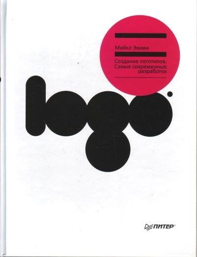 Download Evamy Michael - Logo Sozdanie logotipov font (typeface)