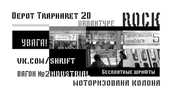 Download depot trapharet font (typeface)