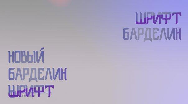 Download bardelin font (typeface)