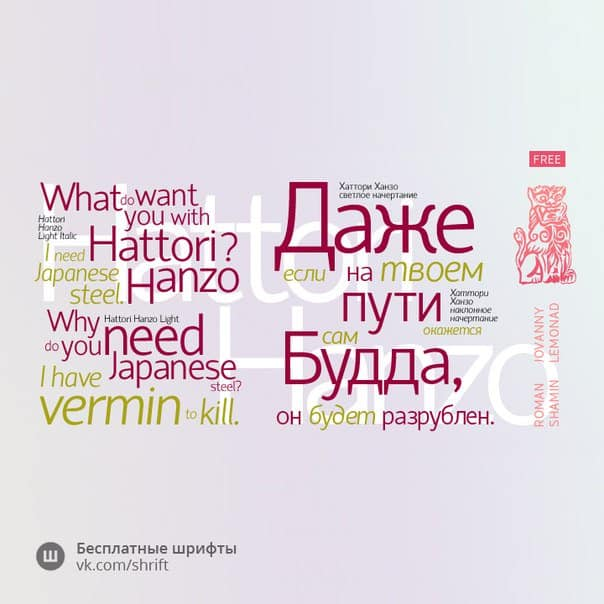 Download Hattori font (typeface)