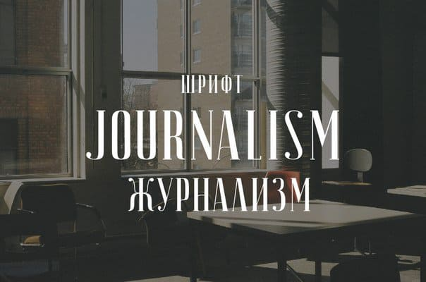 Download journalism2 font (typeface)