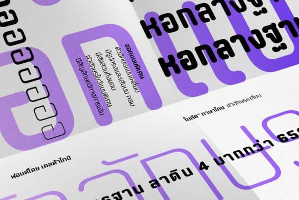 Download Moldr Thai font (typeface)